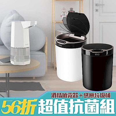 (超值抗菌組) HYD 360度12L智能感應式垃圾桶 D-18+全自動感應酒精殺菌淨手噴霧機 360ml
