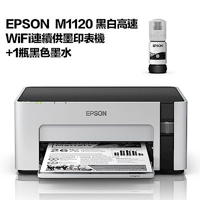 超值組-EPSON M1120 黑白高速WiFi連續供墨印表機
