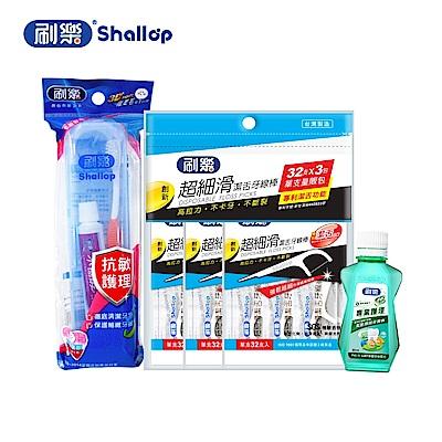 刷樂 外出攜帶便利組(保健潔牙組+牙線棒衛生包32支*3包+贈漱口水80ml