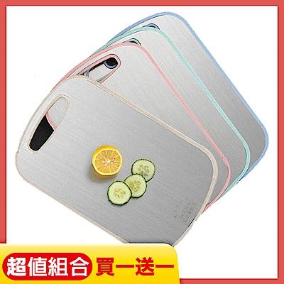 (組)[買一送一]304不鏽鋼雙面家用防霉菜板砧板[時時樂]