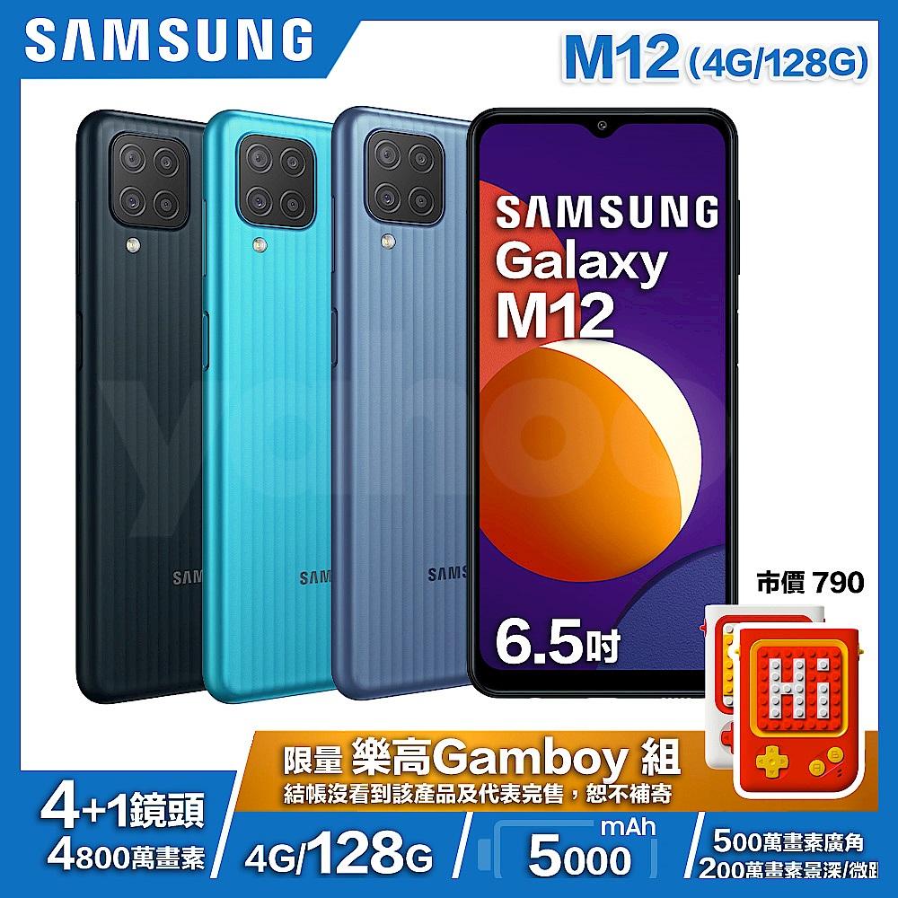 [Gamboy風扇組] Samsung M12 (4G/128G) 6.5吋 4+1鏡頭智慧手機 product image 1