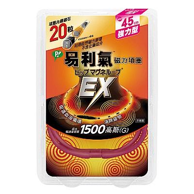 [超取登記送60元購物金]易利氣 磁力項圈 EX-黑色/桃紅色/藍色(45cm/50cm) 任選2 product thumbnail 4