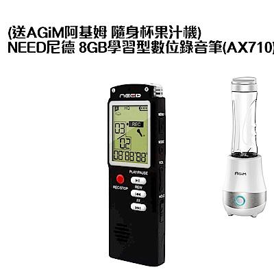 (送AGiM阿基姆 隨身杯果汁機)NEED尼德 8GB學習型數位錄音筆(AX710)