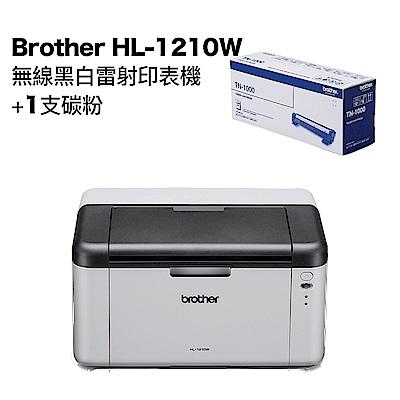 超值組-Brother HL-1210W 無線雷射印表機+1支碳粉