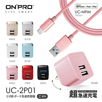 [組合] ONPRO UC-2P01 雙USB輸出充電器(5V/2.4A) + UC-MFIM 金屬質感Lightning充電傳輸線