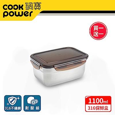 [買一送一]【鍋寶】316不鏽鋼保鮮盒1100ML-長方形 BVS-1101