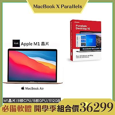 [超值組合]MacBook Air M1晶片8G/512G/8核CPU8核GPU+Parallels Desktop 16 標準版