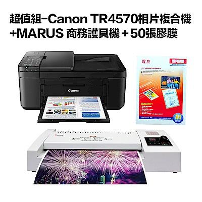 超值組-Canon TR4570 相片複合機+MARUS 商務護貝機+50張膠膜