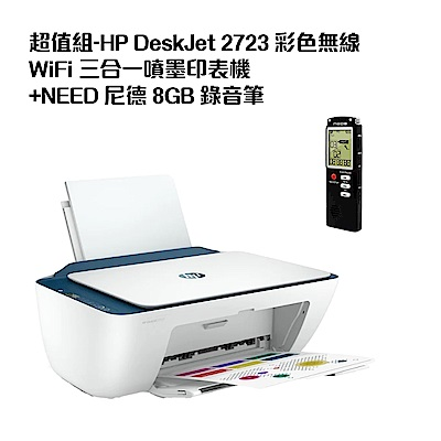超值組-HP DeskJet 2723 彩色無線 WiFi 三合一噴墨印表機+NEED 尼德 8GB 錄音筆