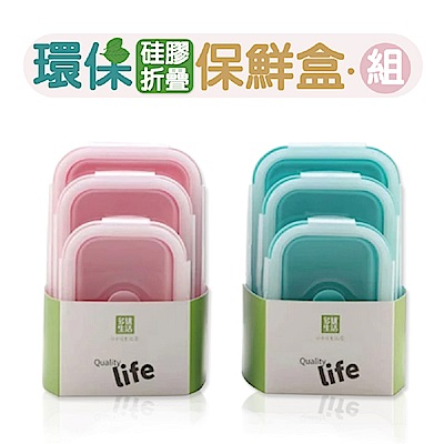 [買一送一/共兩入]USAY環保硅膠折疊保鮮盒大中小/組(快)