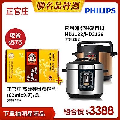 【正官庄】高麗蔘雞精禮盒(62mlx9瓶)/盒 + 飛利浦PHILIPS 智慧萬用鍋HD2133/2136