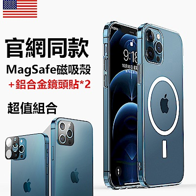 iPhone12 magsafe磁吸矽膠透明防摔軟殼+鋁合金防爆鋼化膜鏡頭貼