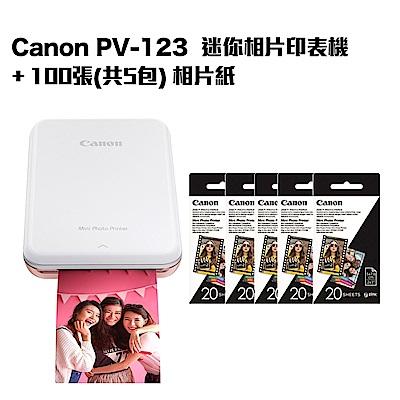 超值組-Canon PV-123 迷你相片印表機+100張(5包)專用相紙