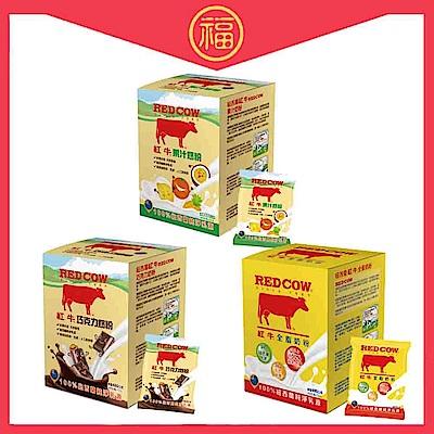 紅牛奶粉福袋組-隨手包(40gx12入)x3組