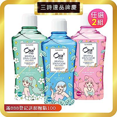 (雅虎獨家!買2送2)Ora2 me 淨白清新花漾漱口水460ml+贈濕紙巾