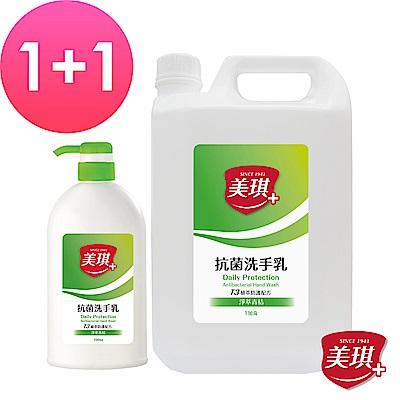 美琪 抗菌洗手乳 淨萃青桔 700ml+3785ml補充桶