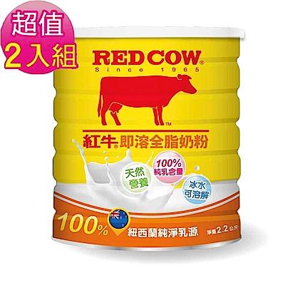 紅牛 即溶全脂奶粉(2.2kg) 超值2入組