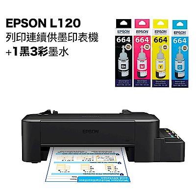 超值組-EPSON L120 單功連續供墨印表機+1黑3彩墨水。組合現省120元