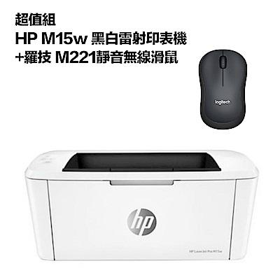 超值組-HP M15w 黑白雷射印表機+羅技 M221靜音無線滑鼠