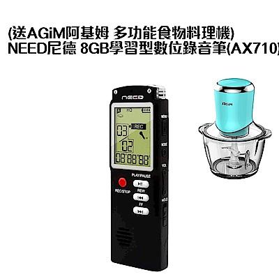 (送AGiM阿基姆 多功能食物料理機)NEED尼德 8GB學習型數位錄音筆(AX710)