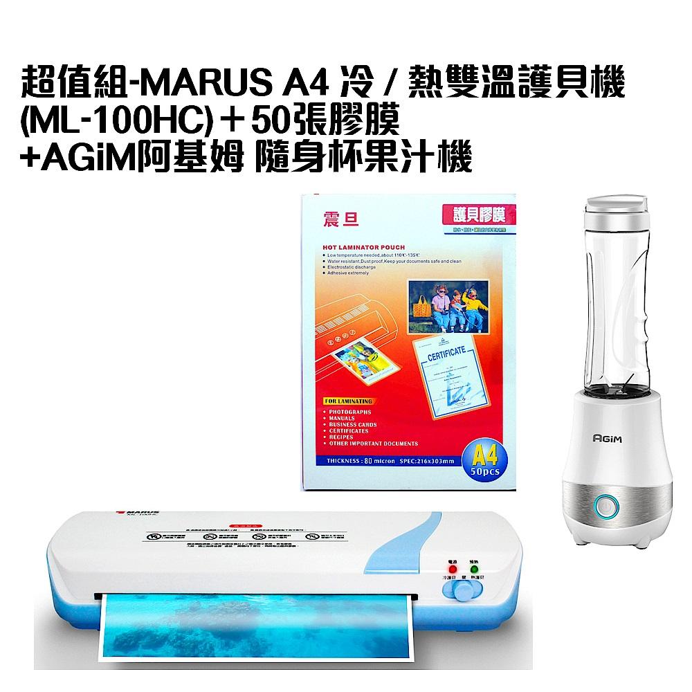 超值組-MARUS A4 冷 / 熱雙溫護貝機(ML-100HC)+50張膠膜+AGiM阿基姆 隨身杯果汁機 product image 1