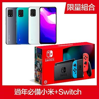 小米 10 Lite 5G+任天堂 Nintendo Switch 主機