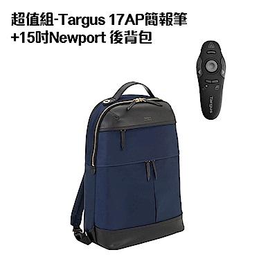 超值組-Targus 17AP簡報筆+15吋Newport 後背包
