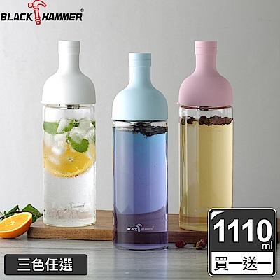 (組)[買1送1]Black Hammer 勻淨耐熱玻璃水瓶-1110ml