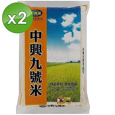中興米 中興九號米(3kg) X2包