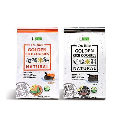 稻鴨米餅-美好人生Dr. Rice-寶寶米餅-黑胡椒&羅勒口味組合