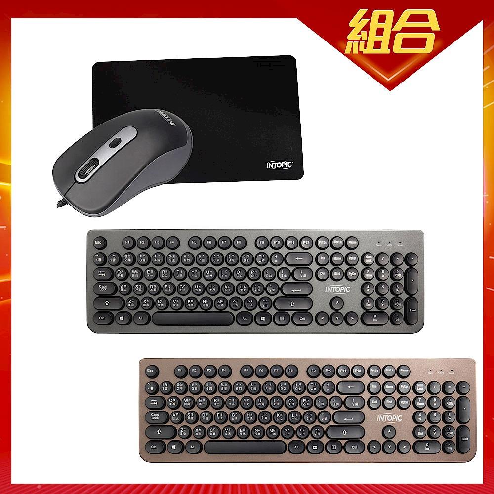 (時時樂組合)INTOPIC 廣鼎 飛碟光學滑鼠組(MSP-097)+復古圓形鍵帽鍵盤(KBD-76) product image 1