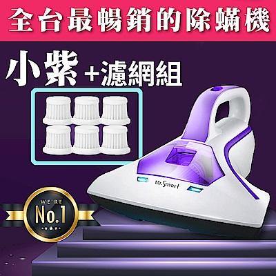 Mr.Smart 小紫智能UV紫外線HEPA除蹣吸塵機超值組