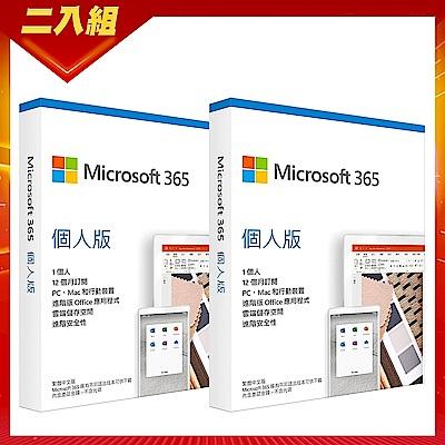 [二入組] Microsoft 365 個人版一年盒裝(進階Office應用程式)