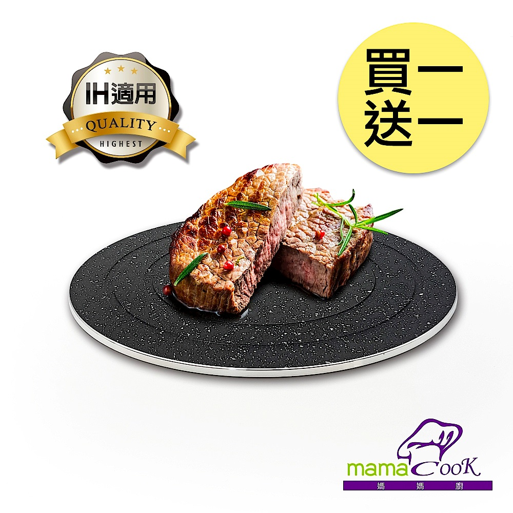 (組)[買一送一/共二入]義大利Mama Cook 多功能解凍節能板24cm(可導磁)(時時樂) product image 1