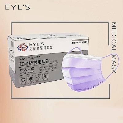 [任選2盒$300]EYL'S 艾爾絲 成人/兒童醫用口罩(50入/盒)-任選2 product thumbnail 8