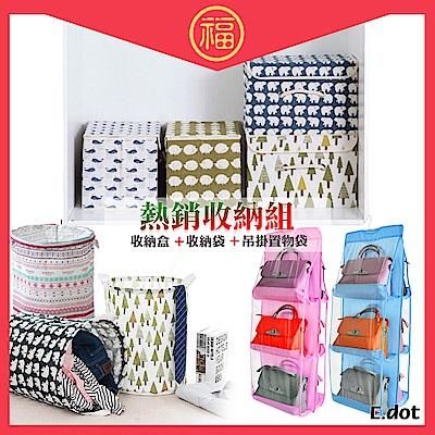 [阿虎福袋] E-dot 收納空間好幫手-棉麻洗衣收納籃/摺疊收納箱-大/吊掛防塵置包袋