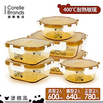 【康寧CORNINGWARE 】塗鴉風 米奇保鮮盒6件組-MM0603