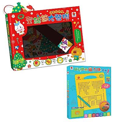 雙美聖誕遊戲套書:神奇探照燈聖誕節大發現+磁力珠畫板