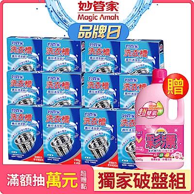 【妙管家品牌日限定】妙管家-洗衣槽清潔劑150g*4 6入+彩色新型漂白水(玟瑰香味)1入