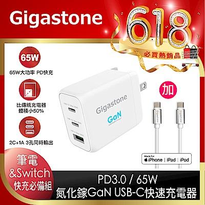 [時時樂限定] Gigastone 65W 氮化鎵 GaN 三孔快速充電器+Type-C 60W 高速充電傳輸線