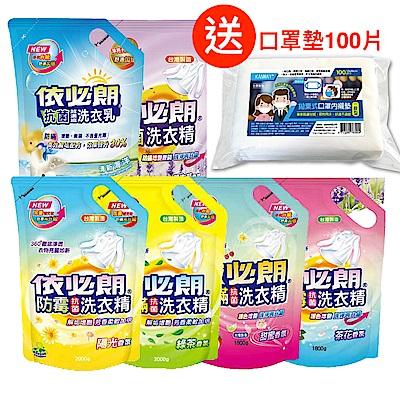[贈口罩襯墊x100片]依必朗 抗菌洗衣精 8包箱購組 (多款可選)