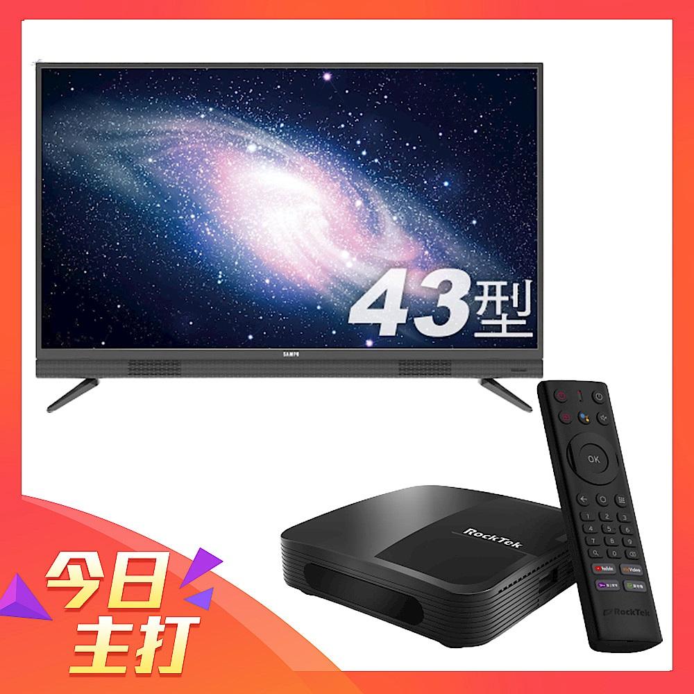 【福利品】SAMPO聲寶 FHD低藍光 43型LED液晶顯示器 EM-43BA101+RockTek 雷爵 G1 Android TV授權 4K HDR 電視盒 product image 1