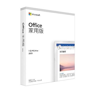 [組合] 微軟 Microsoft Office 2019 家用版-中文盒裝+卡巴斯基 安全軟體 for Android (1台/1年授權)