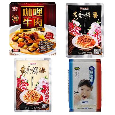飽足滿分 味王咖哩/鬍鬚張黃金粹魯+雞絲飯/中興米 超值組