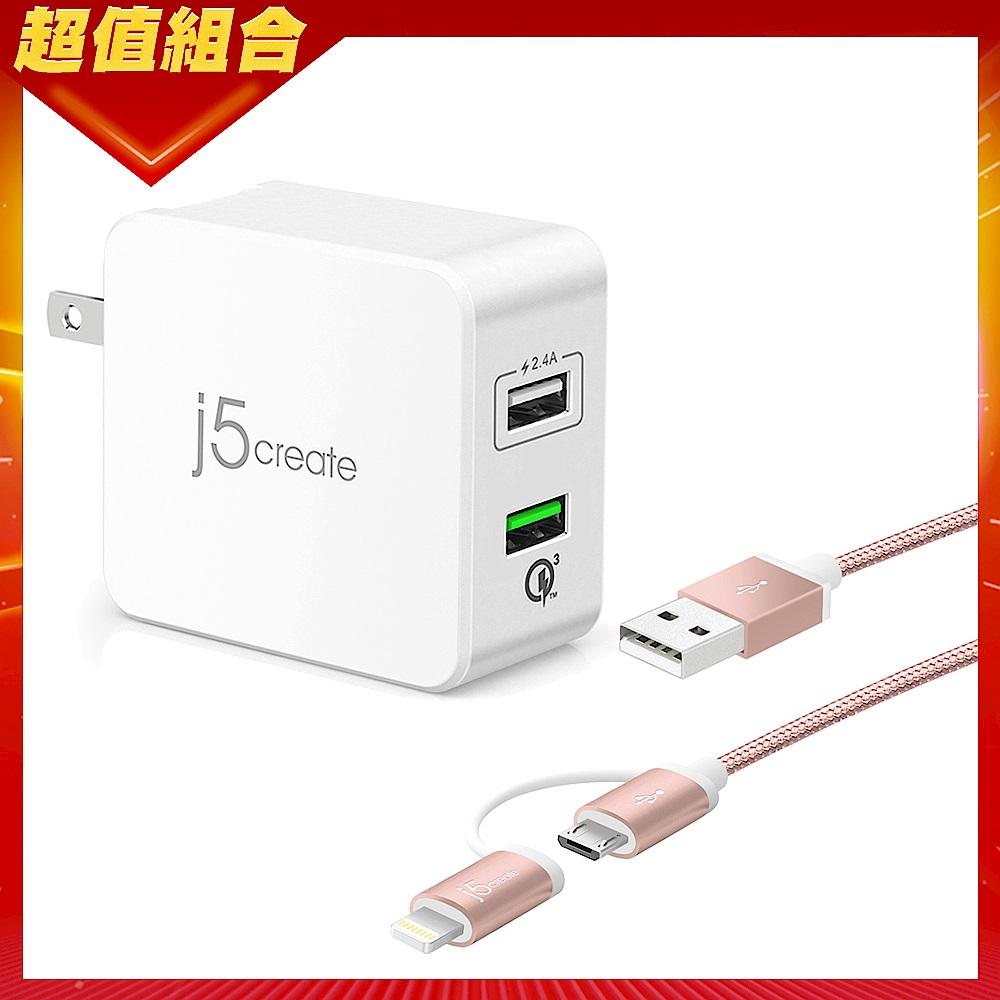 [時時樂限定] j5create 智慧型快速充電器 JUP20 + 二合一充電傳輸線 JML10R  product image 1