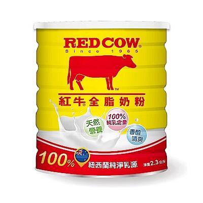 紅牛 全脂牛奶粉罐裝(2.3kg) 超值2入組
