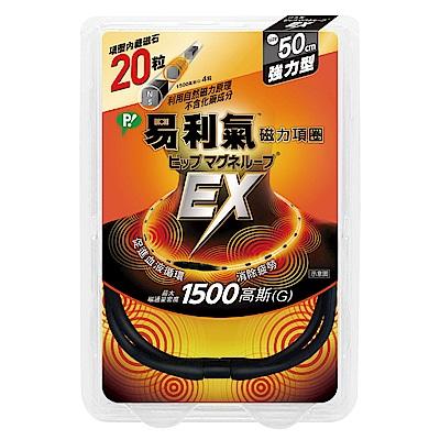 [超取登記送60元購物金]易利氣 磁力項圈 EX-黑色/桃紅色/藍色(45cm/50cm) 任選2 product thumbnail 2