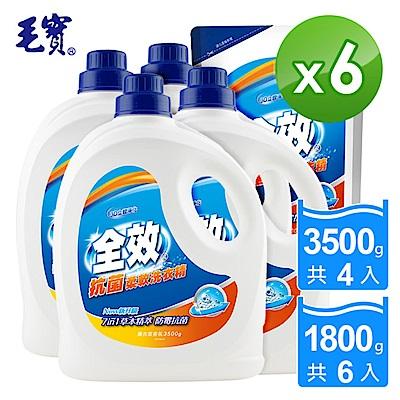 (618限定-買箱送箱)毛寶 全效抗菌柔軟洗衣精3.5KGx4入/箱,送毛寶 全效抗菌柔軟洗衣精1800G(補)X6入/箱