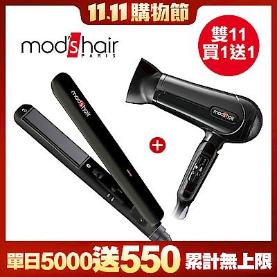 (56折超值組合) mod's hair負離子溫控輕巧摺疊吹風機+輕巧旅行陶瓷直髮夾