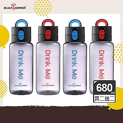 (組)[買2送2/共4入]義大利BLACK HAMMER Drink Me 冷水運動瓶680M